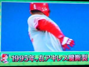 1995年、右アキレス腱断裂