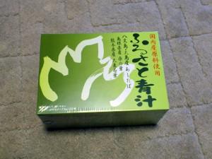 国内産原料使用 明日葉たっぷりの 『ふるさと青汁』