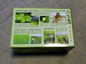 明日葉のほかに、栄養たっぷりの大麦若葉、桑の葉も入っています。