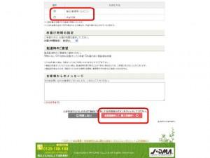 支払い方法を選択し、「会員登録をして、購入手続きへ」 をクリック