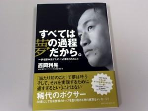 西岡利晃著書 『すべては夢の過程だから。』