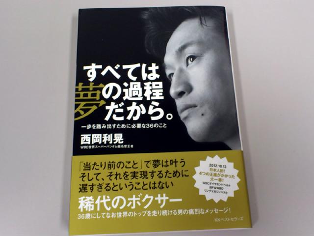 西岡利晃選手著書 『すべては夢の過程だから。』 購入