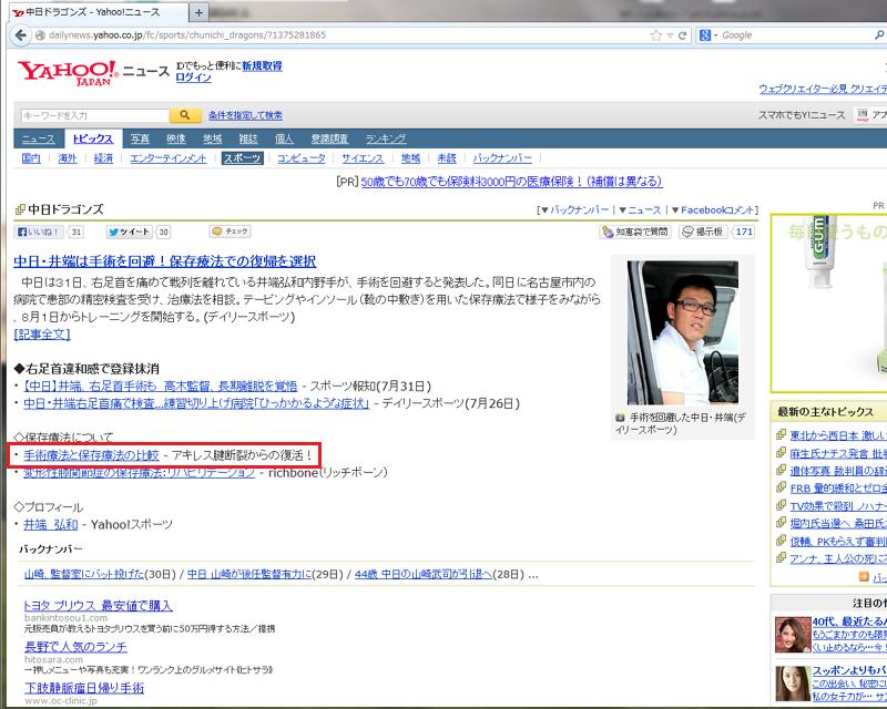 2013年8月 『アキレス腱断裂からの復活!』 人気ページランキング