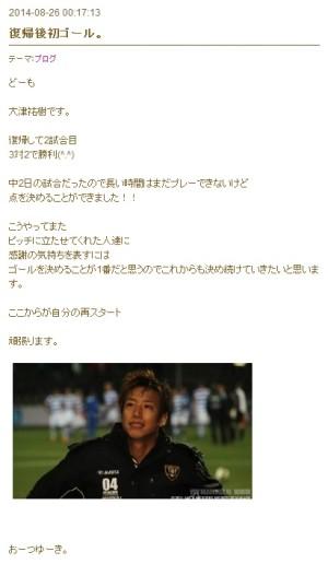 大津祐樹 オフィシャルブログ