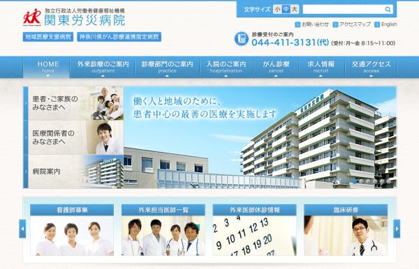 アキレス腱断裂治療に積極的な関東労災病院(神奈川)