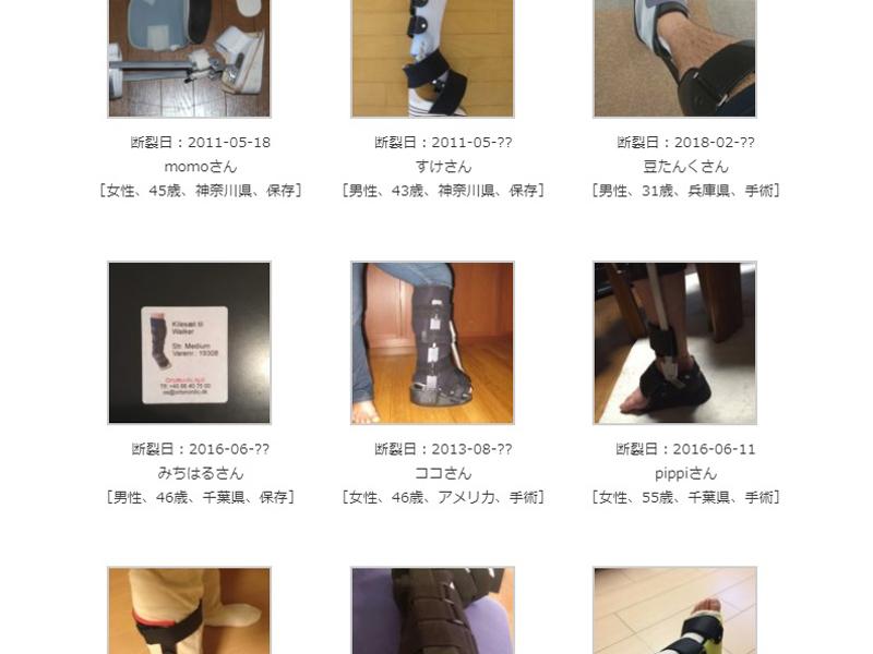 みんなはどんな装具使ってる?『アキレス腱断裂用装具ギャラリー』オープンしました!